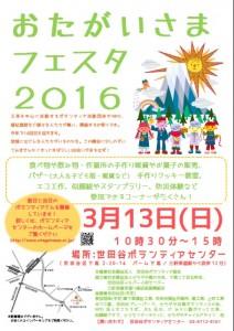 festa2016