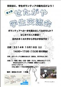 gakusei20141018