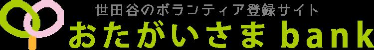 世田谷のボランティア人材登録サイト おたがいさまbank