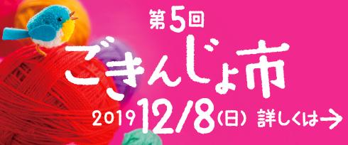 ごきんじょ市2019