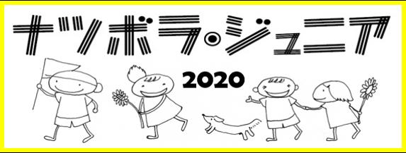 ナツボラ・ジュニア2020