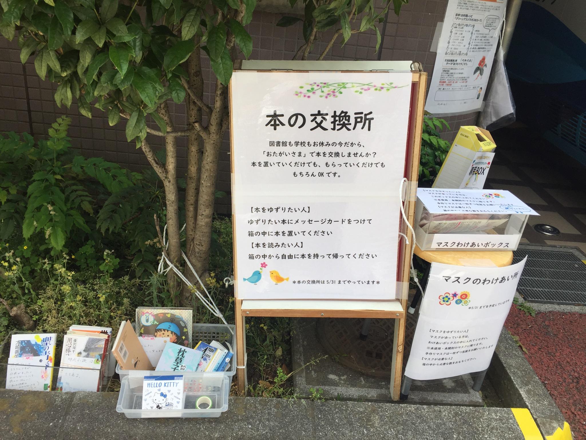 社会福祉法人 世田谷ボランティア協会 » Blog Archive » (終了しま ...